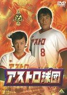 Astro Kyudan Vol.5 (End) (Japan Version)