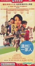 Family On The Go (H-DVD) (End) (China Version)