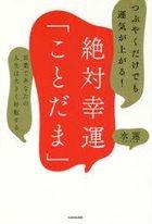 tsubuyaku dake demo unki ga agaru zetsutai kouun kotodama kotoba de anata no jinsei wa ookiku kouten suru