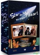 Star in My Heart aka: Wish Upon a Star (MBC TV Series)(US Version)