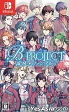 B-PROJECT 流星*ファンタジア (通常版) (日本版)