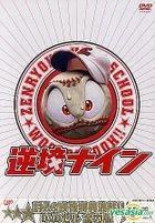 Gyakkyo Nine (DVD) (All Out Edition) (Japan Version)