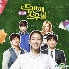 Twenty Again OST (tvN TV Drama)