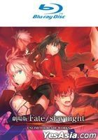Fate / stay night - Movie: Unlimited Blade Works (Blu-ray) (Taiwan Version)