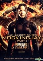 The Hunger Games: Mockingjay Part 1 (2014) (DVD) (Hong Kong Version)