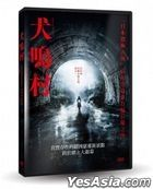 Howling Village (2019) (DVD) (Taiwan Version)