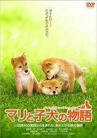 A Tale Of Mari And Three Puppies (DVD) (Standard Edition) (Japan Version)