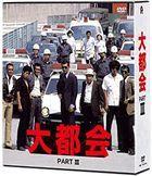 Dai Tokai PART III DVD Box (Japan Version)