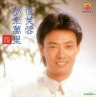 Yi Fu Rong (Malaysia Version)