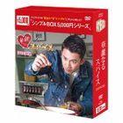The Perfect Match (DVD) (Box 1) (Japan Version)