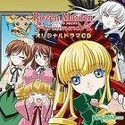 TV Anime Rozen Maiden Traumend - Original Drama CD (Japan Version)