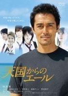 A Yell from Heaven (DVD) (Premium Edition) (Japan Version)