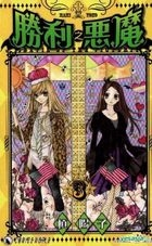 Devil Of The Victory (Vol.3)