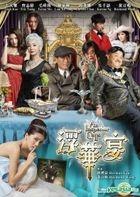 浮华宴 (2015) (DVD) (香港版)