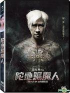 Keeper of Darkness (2015) (DVD) (Taiwan Version)