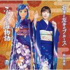 Migite to Hidarite no Blues (Umi Monogatari Collabo) (Japan Version)