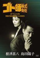 Gotoshi Kabushiki Gaisha Special (DVD) (Japan Version)