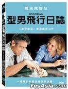 Up In The Air (2009) (DVD) (Taiwan Version)