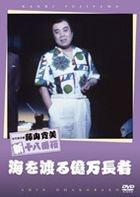 Shochiku Shin Kigeki Kanbi Fujiyama Umi wo Wataru Okumanchojya (DVD) (Japan Version)
