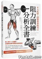 8大肌群×60種專業級項目 阻力訓練分析全書:從健身新手到重訓選手都需要的科學訓練指引
