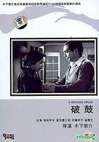 A Broken Drum (DVD) (China Version)