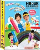HBook (DVD) (02) (Taiwan Version)