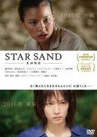 STAR SAND Hoshizuna Monogatari (DVD) (Japan Version)