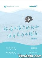 Bei Lei Shui Yan Mei De Wo Jue Ding Zai Shui Zhong Chang Yong