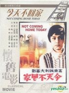 Not Coming Home Today (DVD) (Taiwan Version)