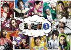 TV Theater Success Mansion 3 (Success So 3) DVD Box  (Japan Version)
