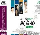 Famous Song (AQCD) (China Version)