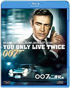 You Only Live Twice (Blu-ray) (Japan Version)