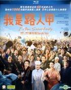 我是路人甲 (2015) (Blu-ray) (香港版)