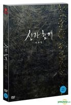 Along with the Gods: The Last 49 Days (2DVD) (Normal Edition) (Korea Version)