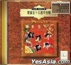 Polygram 15th Anniversary Special Collection (24K Gold CD)
