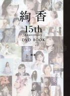 Ayaka 15th Anniversary DVD BOOK