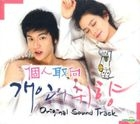 Personal Taste OST (MBC TV Drama) (CD + DVD) (Taiwan Version)