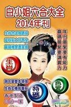 Bai Xiao Jie Liu He Da Quan2014 Nian Kan