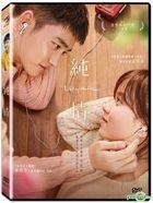 Unforgettable (2016) (DVD) (Taiwan Version)