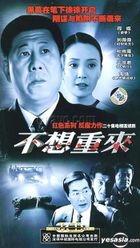 Bu Xiang Zhong Lai (Vol.1-20) (End) (China Version)