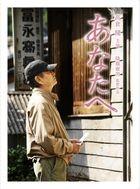 Dearest (Blu-ray) (Japan Version)
