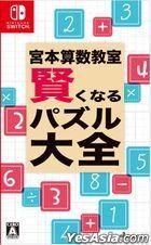 宮本算数教室 賢くなるパズル 大全 (日本版)
