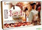 高山青 (DVD) (完) (中國版)