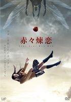 Seki Seki Ren Ren (DVD)(Japan Version)