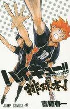Haikyu!! Complete Guide Book Haikyubon!