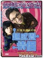 Sensitive Couple (2008) (DVD) (Taiwan Version)
