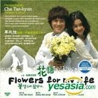 Flowers For My Life (VCD) (End) (Multi-audio) (KBS TV Drama) (Malaysia Version)