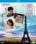 The Last Affair (1983) (Blu-ray) (Remastered Edition) (Hong Kong Version)