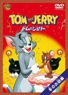 TOM and  JERRY : Fuyu no Ohanashi Hen  (Limited Edition) (Japan Version)