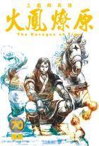 火鳳燎原 (Vol.70)